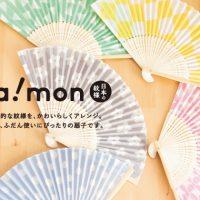 Wamon‐日本の紋様‐シリーズ