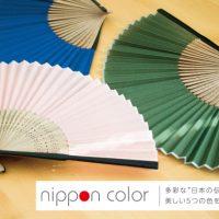 nippon colorシリーズ