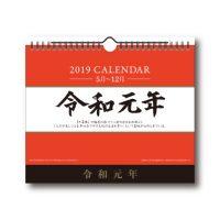 NK8002 2019年 令和 新元号記念カレンダー (2019年 5月始まり)