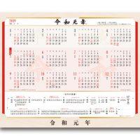 NK8001 2019年 令和 新元号記念年表(2019年 1月始まり)