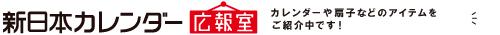 新日本カレンダー広報室 アイテムサイト